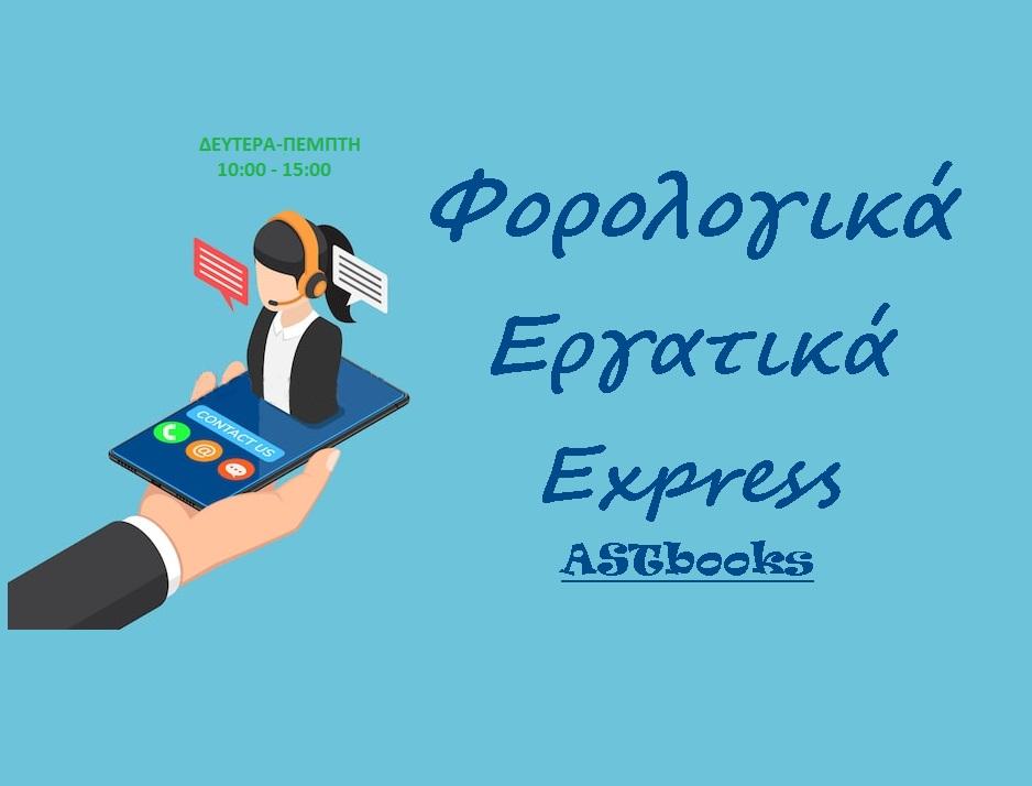 Φορολογικά-Εργατικά In Phone