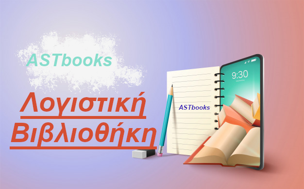 Λογιστική Βιβλιοθήκη