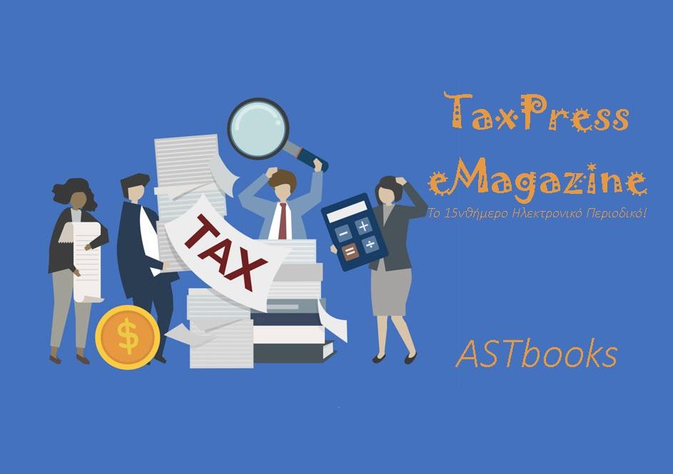 Φορολογικά eMagazine